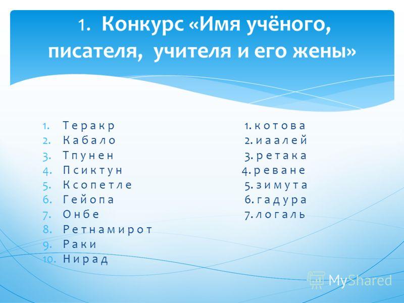 1.Т е р а к р1. к о т о в а 2.К а б а л о2. и a а л е й 3.Т п у н е н3. р е т а к а 4.П с и к т у н 4. р е в а н е 5.К с о п е т л е5. з и м у т а 6.Г е й о п а6. г а д у р а 7.О н б е7. л о г а л ь 8.Р е т н а м и р о т 9.Р а к и 10.Н и р а д 1. Кон