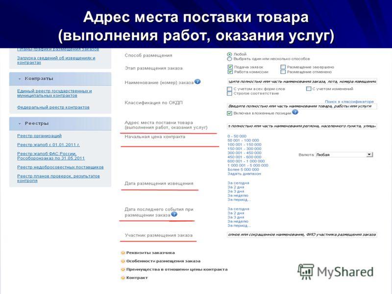 Адрес места поставки товара (выполнения работ, оказания услуг)