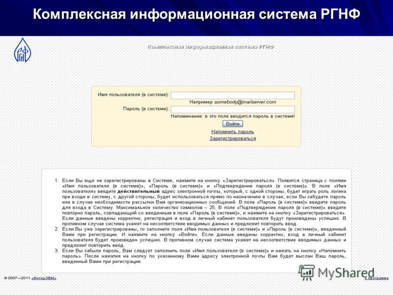 Комплексная информационная система РГНФ