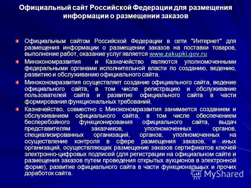Официальный сайт Российской Федерации для размещения информации о размещении заказов Официальным сайтом Российской Федерации в сети