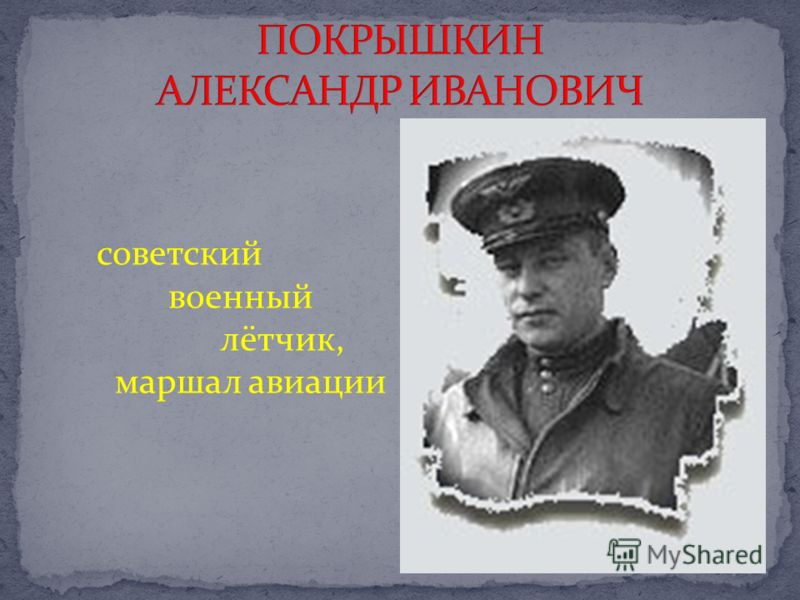 советский военный лётчик, маршал авиации