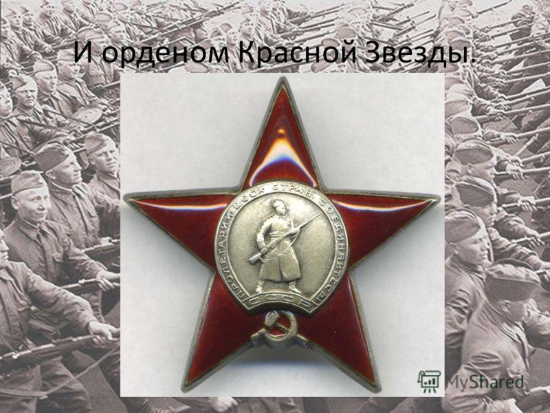 И орденом Красной Звезды.