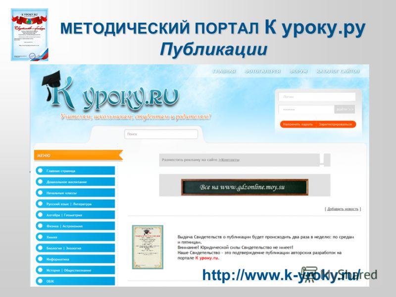 МЕТОДИЧЕСКИЙ ПОРТАЛ К уроку.ру Публикации http://www.k-yroky.ru/