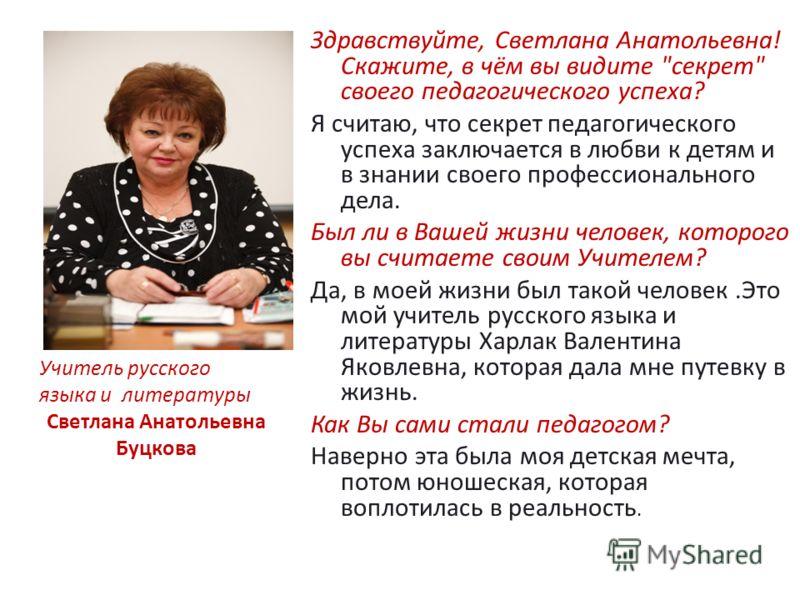 Здравствуйте, Светлана Анатольевна! Скажите, в чём вы видите