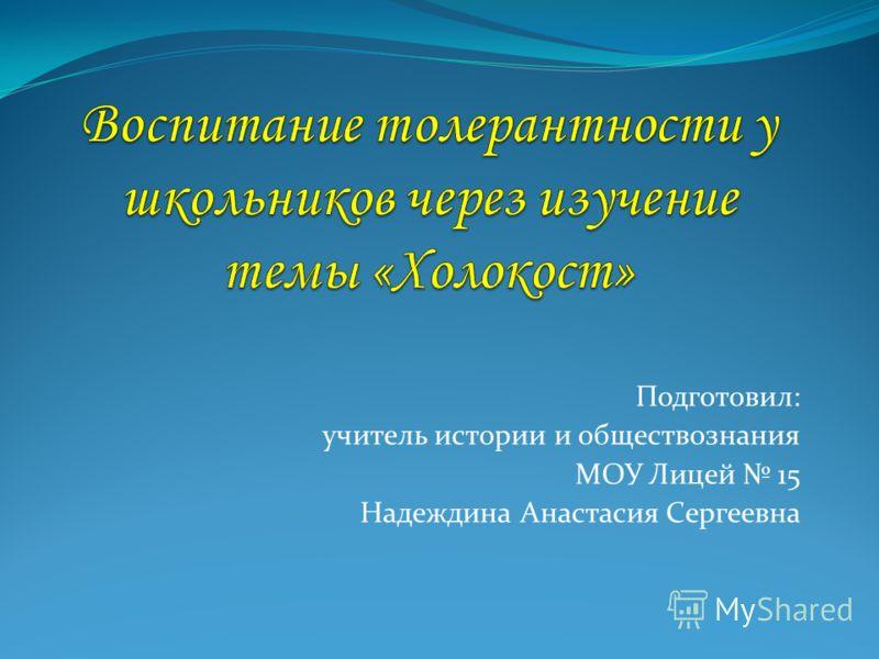 Подготовил: учитель истории и обществознания МОУ Лицей 15 Надеждина Анастасия Сергеевна