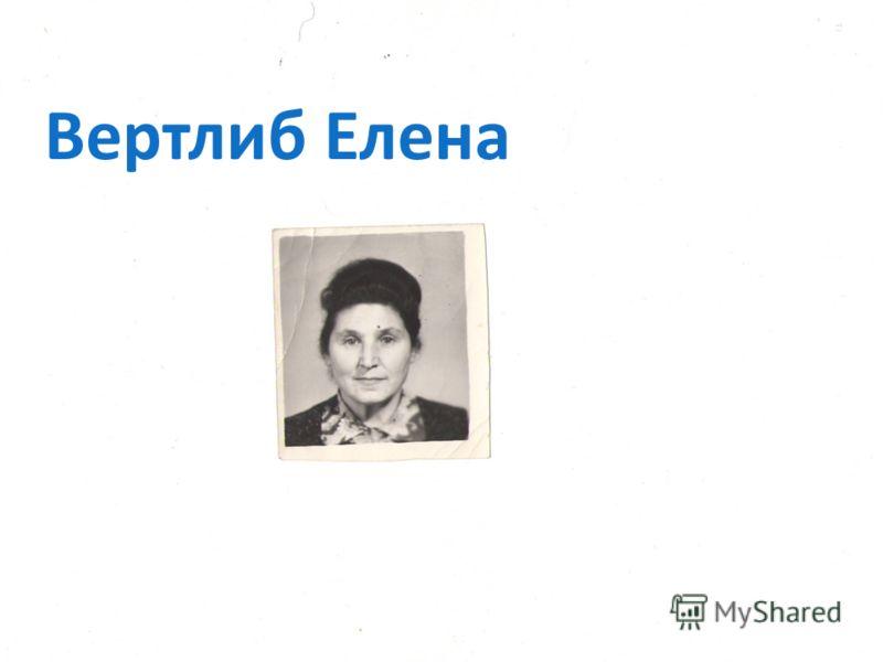 Вертлиб Елена