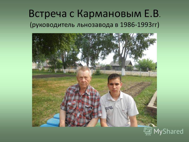 Встреча с Кармановым Е.В. (руководитель льнозавода в 1986-1993гг)