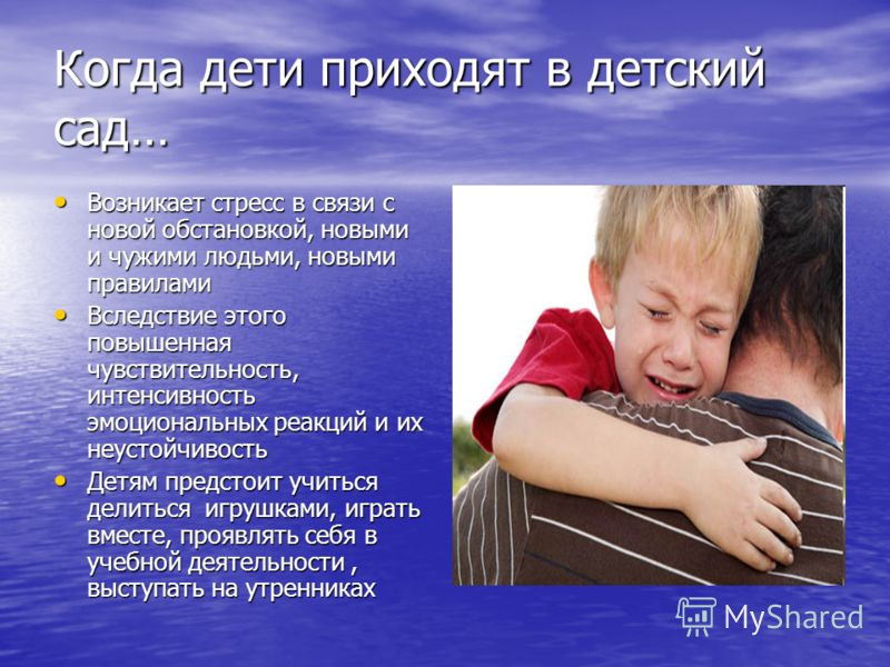 Когда дети приходят в детский сад… Возникает стресс в связи с новой обстановкой, новыми и чужими людьми, новыми правилами Возникает стресс в связи с новой обстановкой, новыми и чужими людьми, новыми правилами Вследствие этого повышенная чувствительно