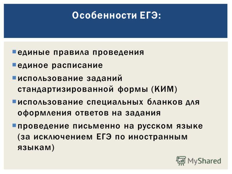 единые правила проведения единое расписание использование заданий стандартизированной формы (КИМ) использование специальных бланков для оформления ответов на задания проведение письменно на русском языке (за исключением ЕГЭ по иностранным языкам) Осо