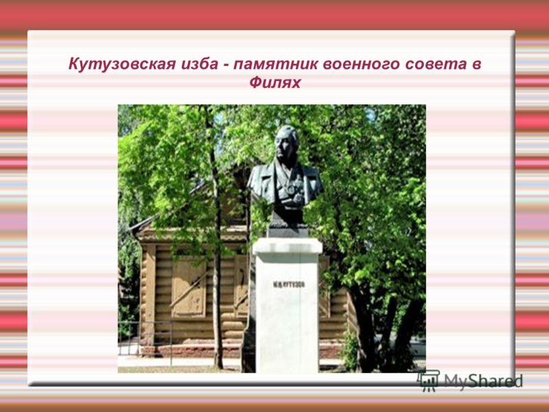 Кутузовская изба - памятник военного совета в Филях