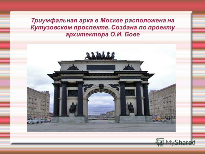 Триумфальная арка в Москве расположена на Кутузовском проспекте. Создана по проекту архитектора О.И. Бове