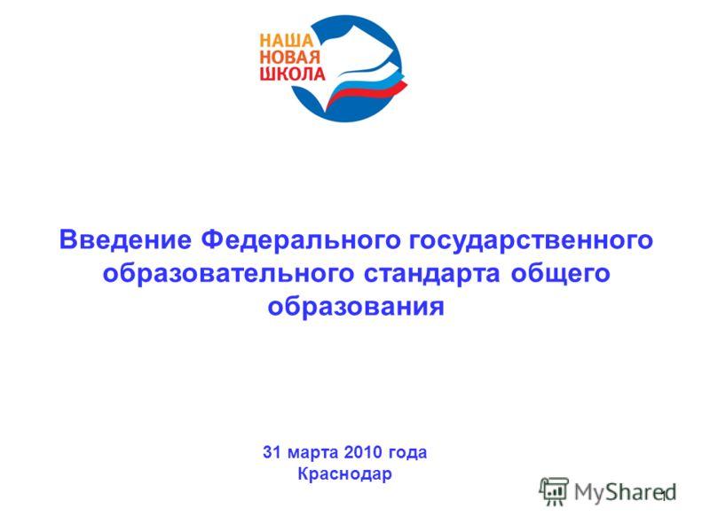 1 Введение Федерального государственного образовательного стандарта общего образования 31 марта 2010 года Краснодар