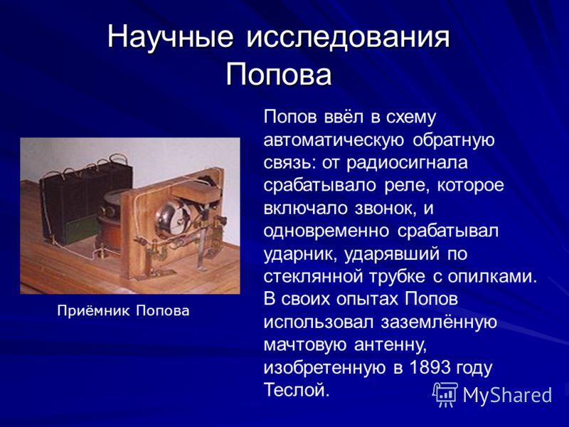 Научные исследования Попова