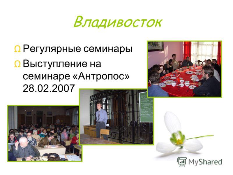 Владивосток Ω Регулярные семинары Ω Выступление на семинаре «Антропос» 28.02.2007