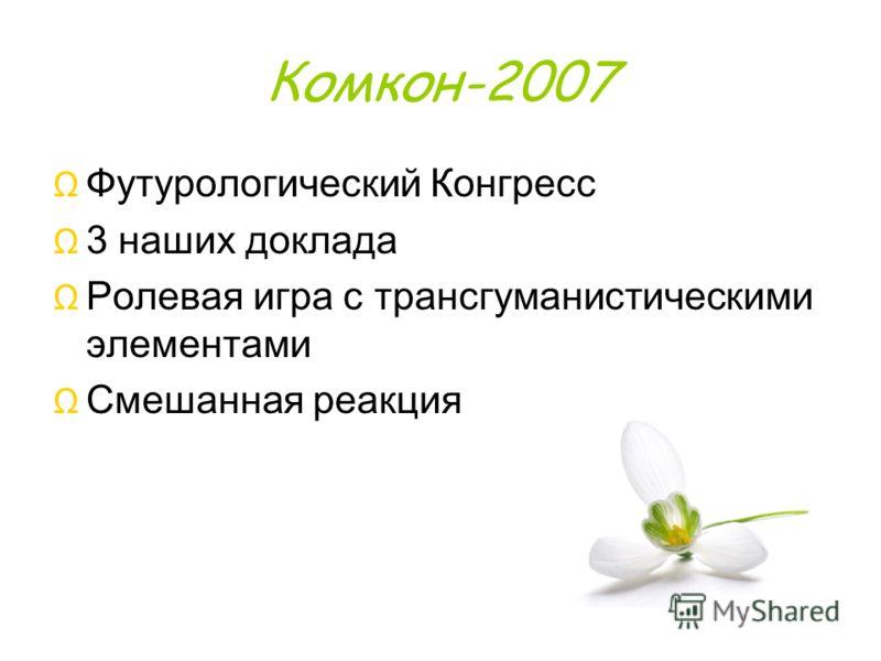 Комкон-2007 Ω Футурологический Конгресс Ω 3 наших доклада Ω Ролевая игра с трансгуманистическими элементами Ω Смешанная реакция