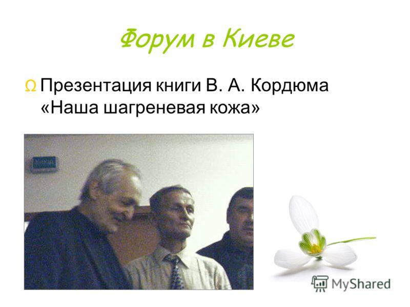 Форум в Киеве Ω Презентация книги В. А. Кордюма «Наша шагреневая кожа»