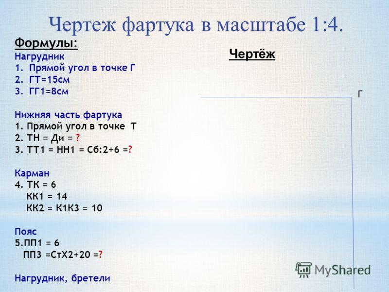 Чертеж фартука в масштабе 1:4. Формулы: Нагрудник 1.Прямой угол в точке Г 2.ГТ=15см 3.ГГ1=8см Нижняя часть фартука 1. Прямой угол в точке Т 2. ТН = Ди = ? 3. ТТ1 = НН1 = Сб:2+6 =? Карман 4. ТК = 6 КК1 = 14 КК2 = К1К3 = 10 Пояс 5.ПП1 = 6 ПП3 =СтХ2+20