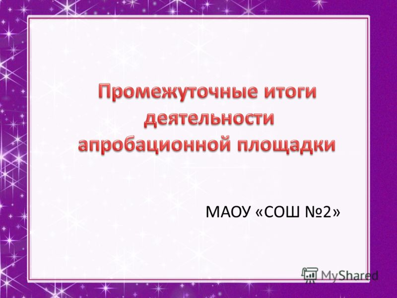 МАОУ «СОШ 2»