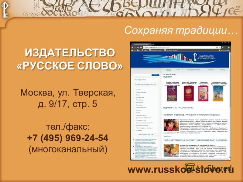 Сохраняя традиции… www.russkoe-slovo.ru Москва, ул. Тверская, д. 9/17, стр. 5 тел./факс: +7 (495) 969-24-54 (многоканальный) ИЗДАТЕЛЬСТВО «РУССКОЕ СЛОВО»