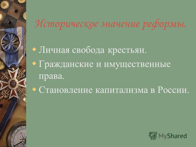 Историческое значение реформы. Личная свобода крестьян. Гражданские и имущественные права. Становление капитализма в России.