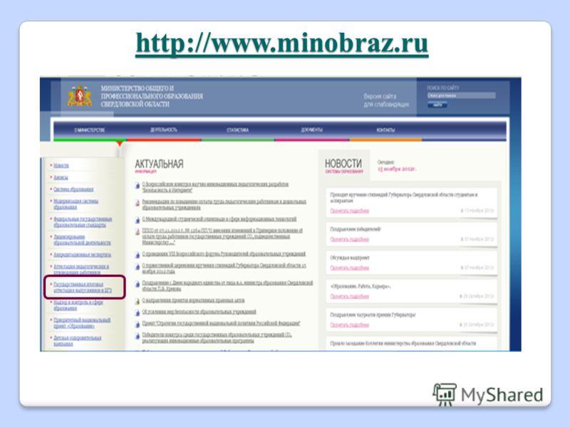 http://www.minobraz.ru