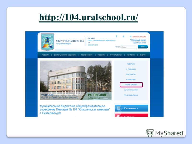 http://104.uralschool.ru/