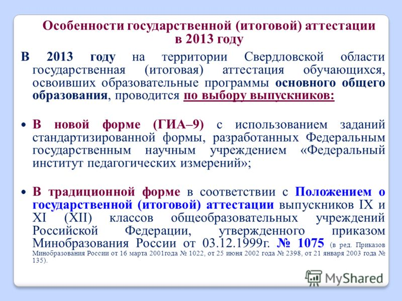 В 2013 году на территории Свердловской области государственная (итоговая) аттестация обучающихся, освоивших образовательные программы основного общего образования, проводится по выбору выпускников: В новой форме (ГИА–9) с использованием заданий станд