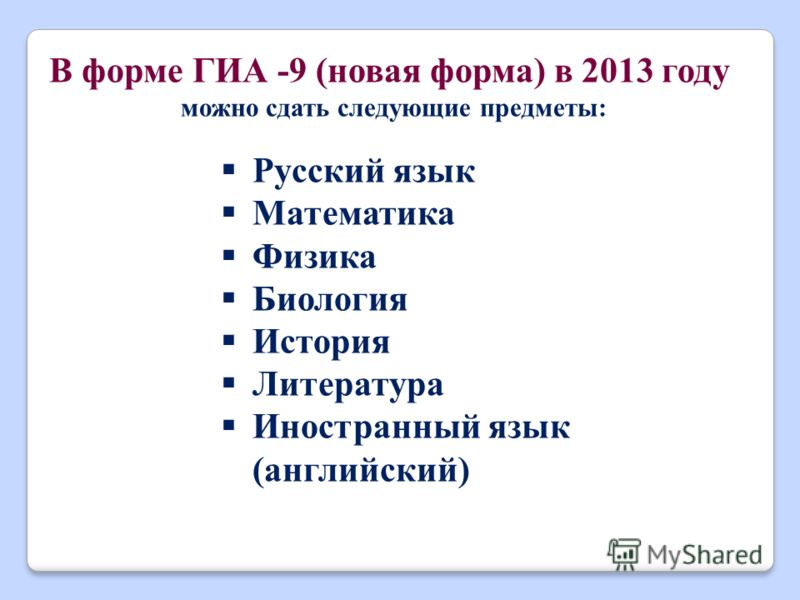 Русский язык Математика Физика Биология История Литература Иностранный язык (английский) В форме ГИА -9 (новая форма) в 2013 году можно сдать следующие предметы: