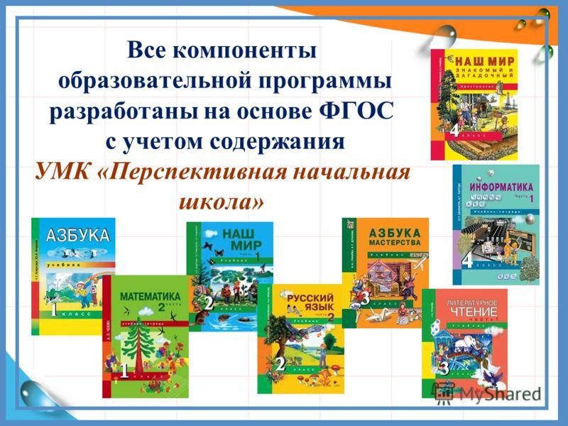 Все компоненты образовательной программы разработаны на основе ФГОС с учетом содержания УМК «Перспективная начальная школа»