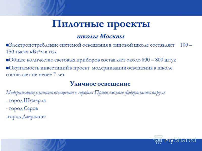 Пилотные проекты школы Москвы Электропотребление системой освещения в типовой школе составляет 100 – 150 тысяч кВт*ч в год Электропотребление системой освещения в типовой школе составляет 100 – 150 тысяч кВт*ч в год Общее количество световых приборов