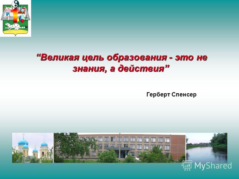 Герберт Спенсер Великая цель образования - это не знания, а действия
