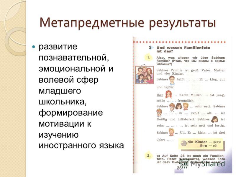 Метапредметные результаты развитие познавательной, эмоциональной и волевой сфер младшего школьника, формирование мотивации к изучению иностранного языка