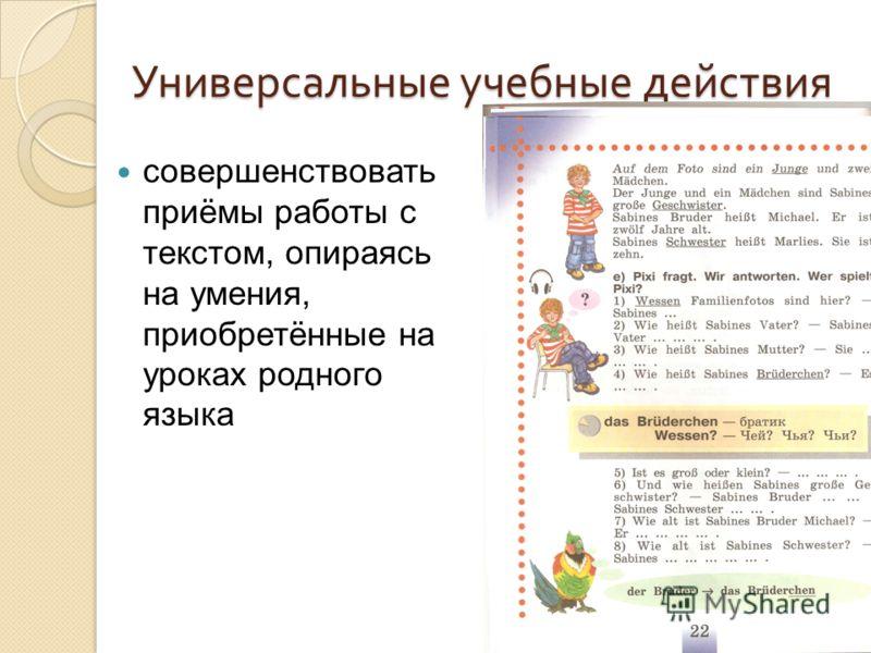 Универсальные учебные действия совершенствовать приёмы работы с текстом, опираясь на умения, приобретённые на уроках родного языка