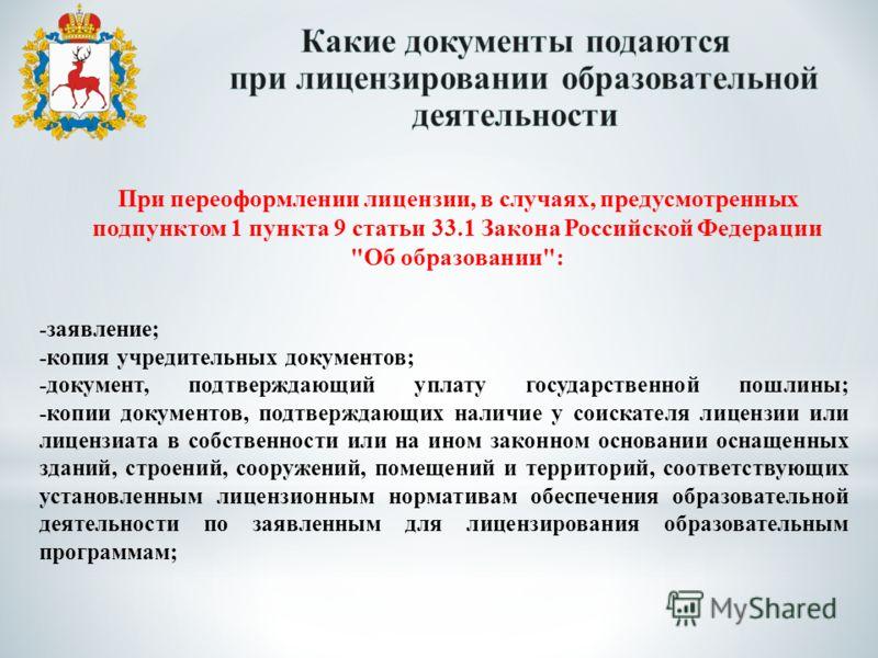 При переоформлении лицензии, в случаях, предусмотренных подпунктом 1 пункта 9 статьи 33.1 Закона Российской Федерации
