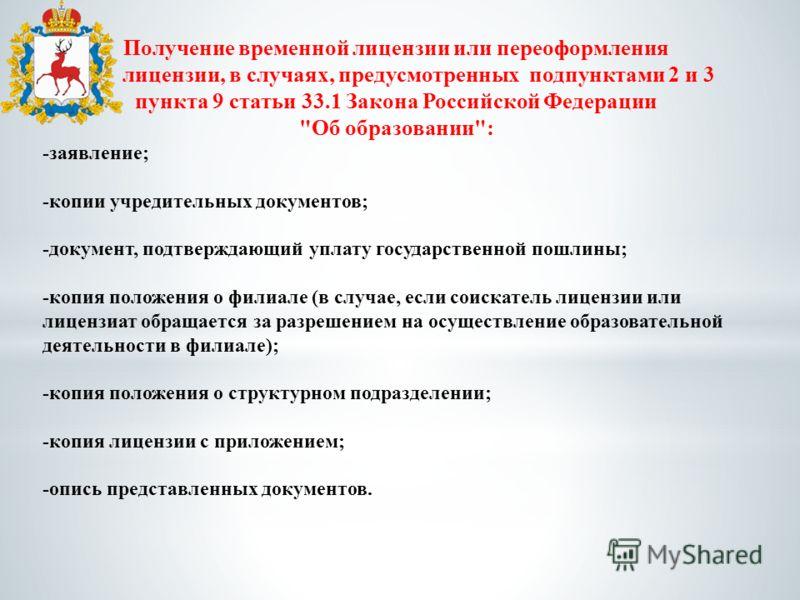 Получение временной лицензии или переоформления лицензии, в случаях, предусмотренных подпунктами 2 и 3 пункта 9 статьи 33.1 Закона Российской Федерации