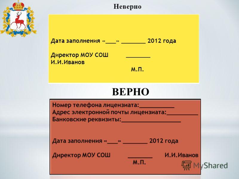 ВЕРНО Неверно Дата заполнения «___» _______ 2012 года Директор МОУ СОШ _______ И.И.Иванов М.П.