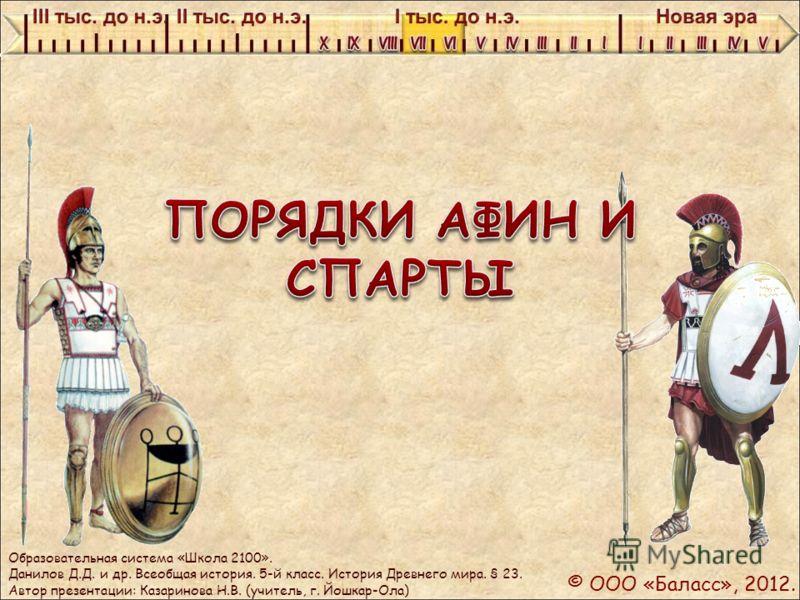 История древнего мира 23 автор
