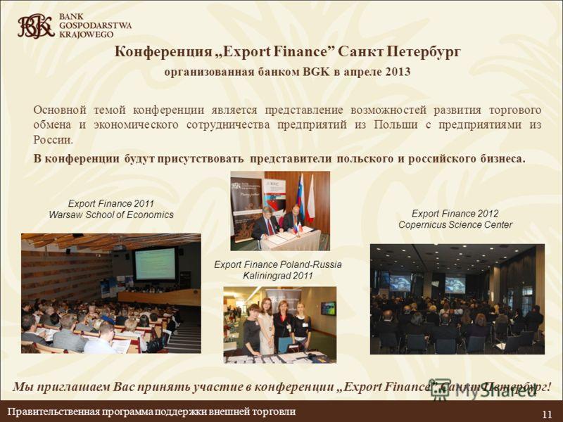 Конференция Export Finance Санкт Петербург организованная банком BGK в апреле 2013 Основной темой конференции является представление возможностей развития торгового обмена и экономического сотрудничества предприятий из Польши с предприятиями из Росси
