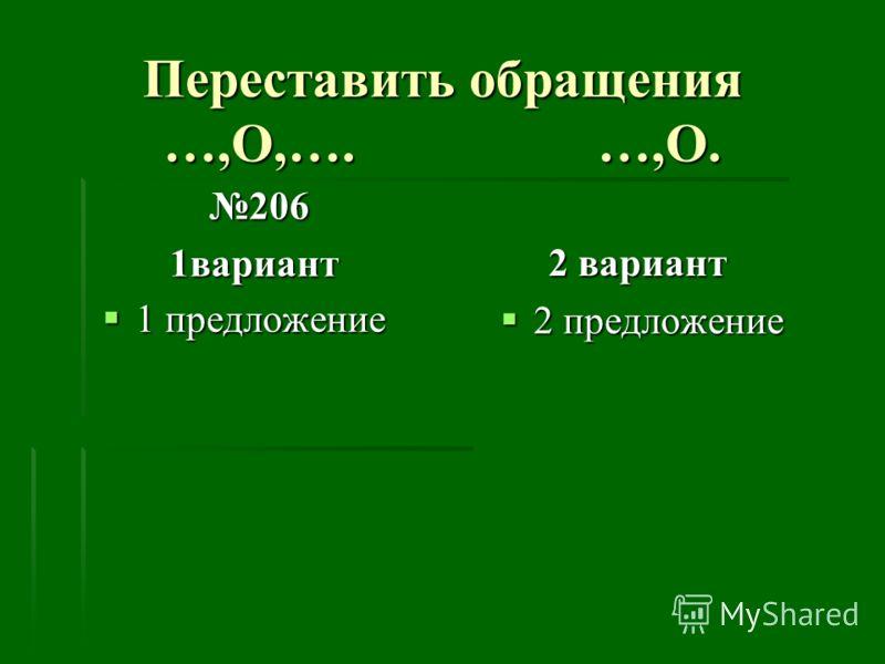Переставить обращения …,О,…. …,О. 206 2061вариант 1 предложение 1 предложение 2 вариант 2 предложение 2 предложение