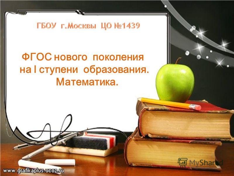 ФГОС нового поколения на l ступени образования. Математика.
