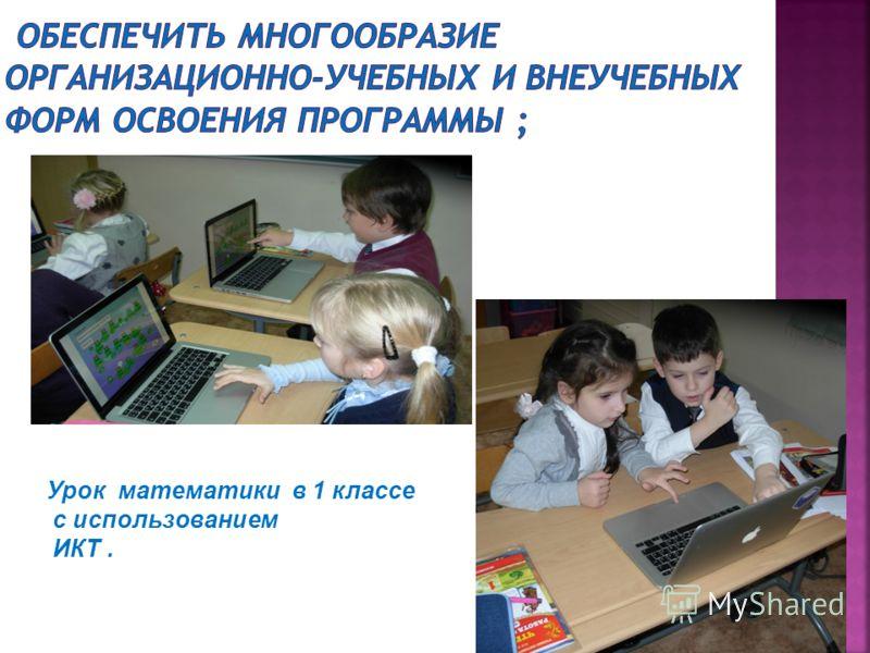 Урок математики в 1 классе с использованием ИКТ.