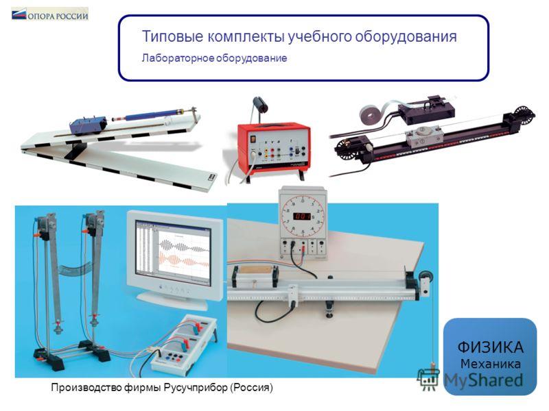 Типовые комплекты учебного оборудования Лабораторное оборудование ФИЗИКА Механика Производство фирмы Русучприбор (Россия)