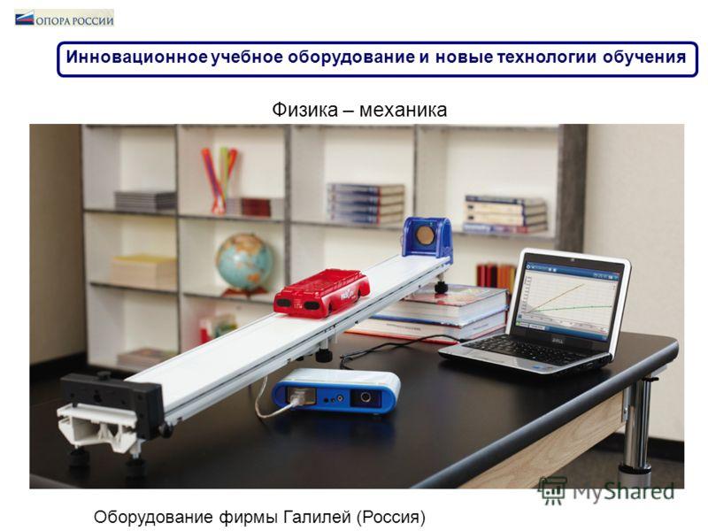 Физика – механика Оборудование фирмы Галилей (Россия) Инновационное учебное оборудование и новые технологии обучения