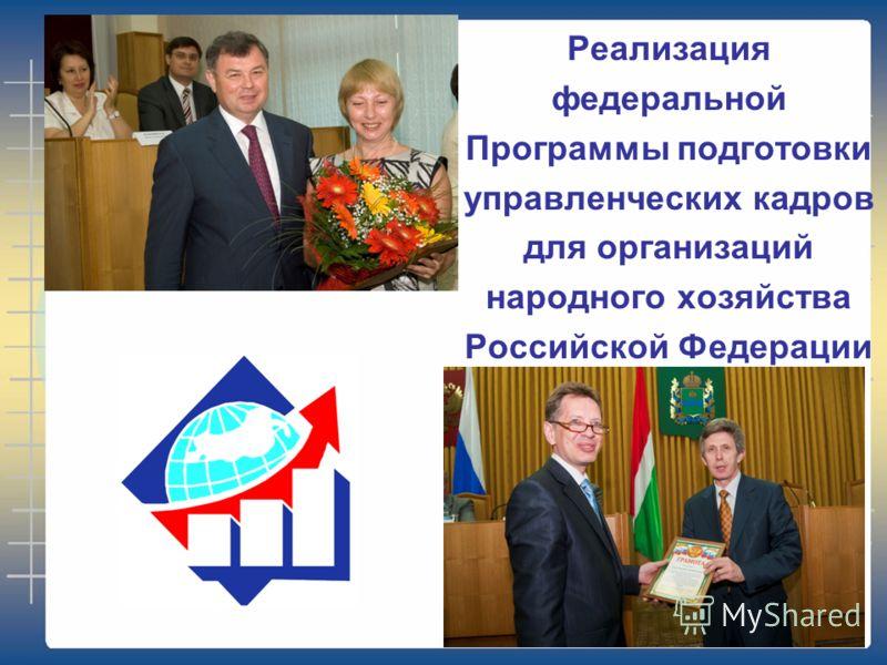 Реализация федеральной Программы подготовки управленческих кадров для организаций народного хозяйства Российской Федерации
