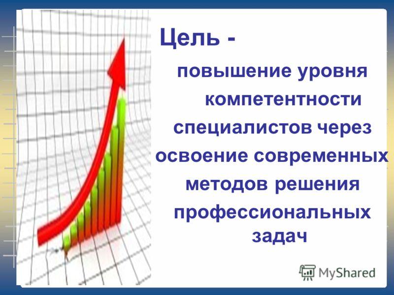 Цель - повышение уровня компетентности специалистов через освоение современных методов решения профессиональных задач