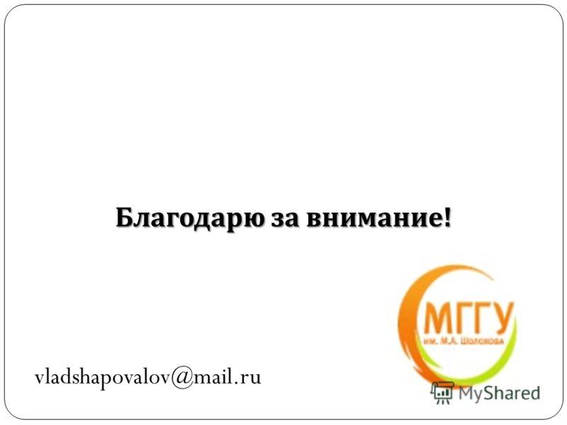 Благодарю за внимание ! vladshapovalov@mail.ru