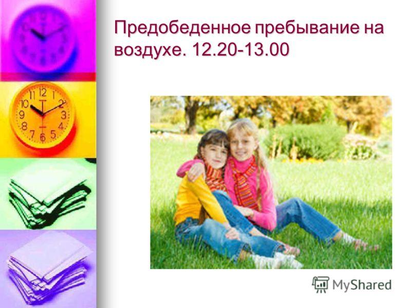 Предобеденное пребывание на воздухе. 12.20-13.00