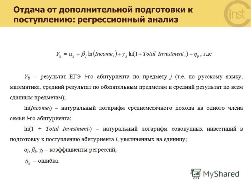 Высшая школа экономики, Москва, 2012 Отдача от дополнительной подготовки к поступлению: регрессионный анализ