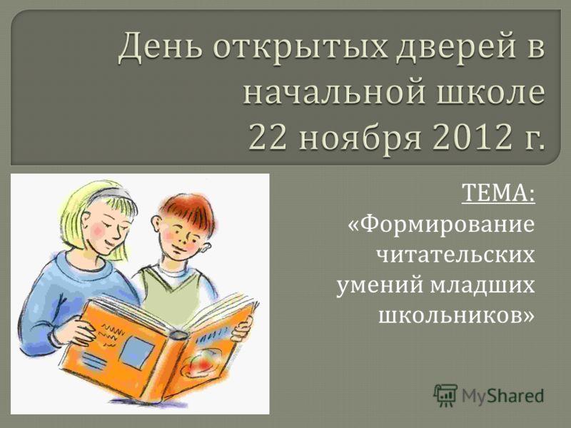 ТЕМА : « Формирование читательских умений младших школьников »