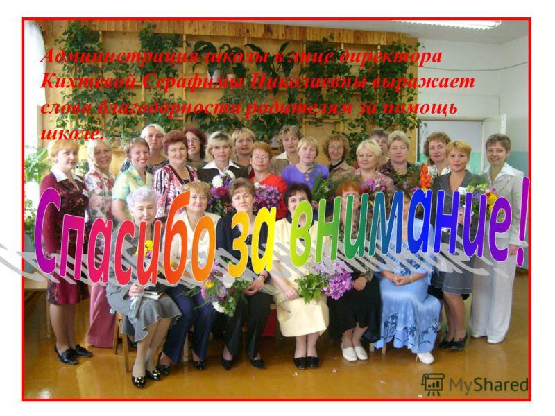 Администрация школы в лице директора Кихтевой Серафимы Николаевны выражает слова благодарности родителям за помощь школе.